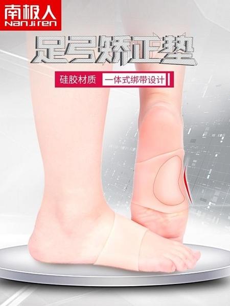99免運 南極人硅膠足弓矯正墊扁平足支撐墊男女ox型腿高弓足足心矯形鞋墊 【寶貝計畫】