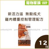 寵物家族-新活力滋 無穀成犬 雞肉體重控制管理配方 12磅