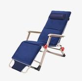 躺椅/搖椅 折疊躺椅午休午睡椅子辦公室床靠背椅懶人休閒家用多功能【限時八五鉅惠】