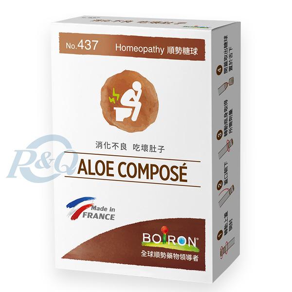 BOIRON 順勢糖球 NO.437 (ALOE COMPOSE) 80粒/盒 (法國布瓦宏 順勢療法) 專品藥局【2013738】