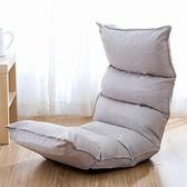 限定款懶人沙發榻榻米床上椅子可摺疊式陽台飄窗坐墊靠背地板小沙發