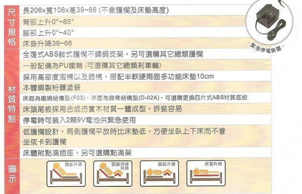 電動病床/電動床 立明交流電力可調整式病床(未滅菌)居家型木飾板三馬達-F03-JP型【送精美贈品】