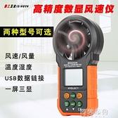 測風儀 華誼MS6252B/A數字風速儀手持式高精度風速量計溫度濕度測試儀錶 MKS阿薩布魯