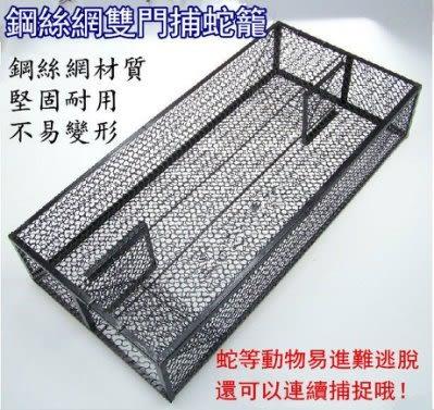 鋼絲網雙門捕蛇籠   專業自動捕蛇器  捕鼠籠 【藍星居家】
