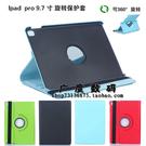 88柑仔店~ iPad Pro 9.7吋...