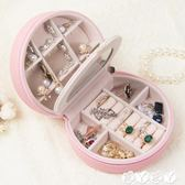 珠寶盒 便攜式首飾盒旅行 迷你小巧公主簡約 耳釘手飾耳環收納盒子飾品包 愛丫愛丫