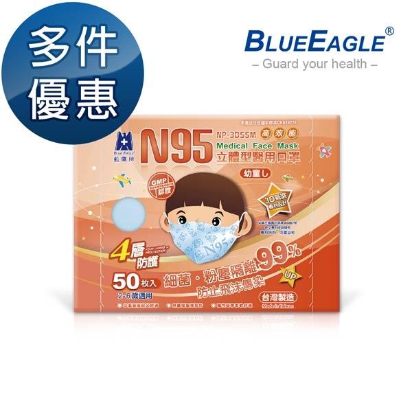 【醫碩科技】藍鷹牌 NP-3DSSM 立體型2-6歲幼童醫用口罩 50片/盒 多件優惠中