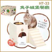 *WANG*日本《Marukan》兔子城堡餐廳HT-33