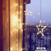 led裝飾燈星星燈小彩燈閃燈串燈滿天星臥室窗簾燈掛燈浪漫小清新 全館88折