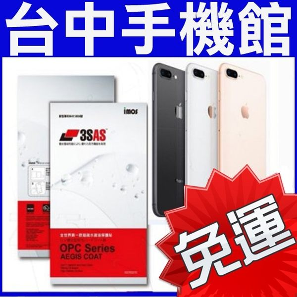 ★iMos★ 蘋果 Apple iPhone 7 4.7吋 3SAS 亮面 螢幕保護貼