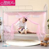 蚊帳 大學生蚊帳宿舍上鋪下鋪女寢室1.5m1.8米0.9m單人床1.2上下床