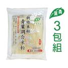 青葉食品-青葉新竹調合米粉 230g*3包一組