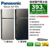 【佳麗寶】-留言享加碼折扣(Panasonic國際牌)393L雙門變頻冰箱【NR-B409TV】
