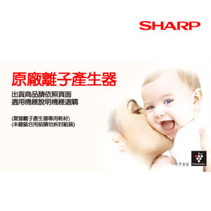 SHARP 夏普 自動除菌離子產生器交換元件 IZ-CA10E