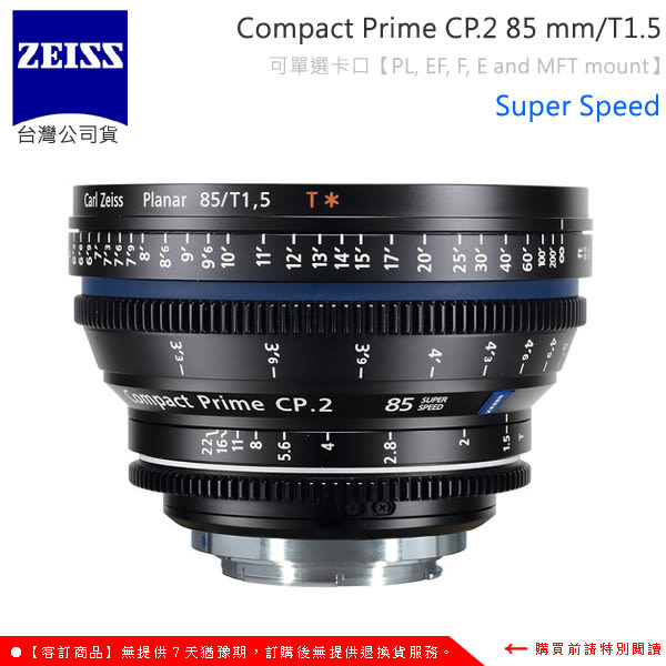 EGE 一番購】【客訂】Zeiss CP.2 85mm/T1.5 Super Speed 電影鏡頭【公司貨】