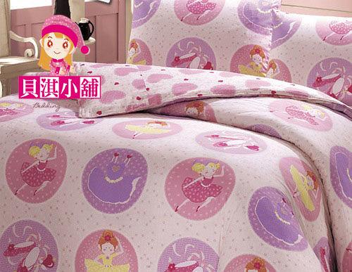 【貝淇小舖】 專櫃品牌【甜心芭蕾】防螨抗菌美國棉單人床包兩用被三件組~
