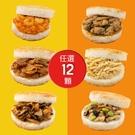 (獨贈雞腿排1片)【KK Life-免運組】香Q米漢堡12顆組(9種口味可任選)