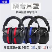 防噪音耳罩學習頭戴睡眠降噪耳機射擊飛機降噪音睡眠勞保防護耳罩 時尚潮流
