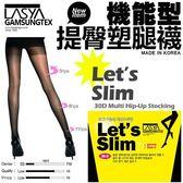 【Miss.Sugar】韓國Let s Slim 30D機能型提臀美腿壓力絲襪【K4002824】