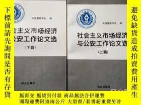 二手書博民逛書店社會主義市場經濟與公安工作論文選罕見上下Y11893 中國警察學