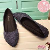 艾妮塔公主。中大尺碼女鞋。優雅波紋美感尖頭鞋 共2色。(D503) 40 41 42 43 44碼