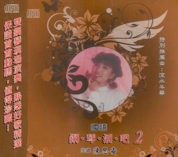 陳思安 國語 鋼琴酒吧 第二輯 CD (音樂影片購)