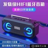 無線藍芽音箱收音機雙喇叭大音量家用插卡U盤戶外家用音響低 免運快出