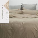 雙人床包兩用被套四件式【跳格子】《40支紗》-麗塔寢飾-