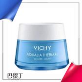 【法國最新包裝】Vichy 薇姿 智慧保濕超進化水凝霜(清爽) 50ml【巴黎丁】