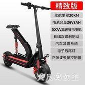 迷你代步折疊電動滑板車 鋰電池電瓶成年單雙人親子小踏板車 BT9608【大尺碼女王】
