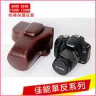 佳能550D單反相機包 500D 1300D 1200D 單肩皮套 內膽包 便攜攝影包 E起購