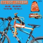 紓困振興 山地車兒童座椅前置便攜可折疊自行車寶寶安全座椅快拆鋁合金 居樂坊