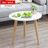 茶几 北歐茶几簡約客廳小戶型風實木經濟型簡易迷你小桌子茶几桌T