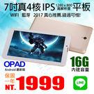 【1999元】限時限量下殺五折! OPAD七吋真四核1280*800解析IPS台灣品牌平板電腦兩千以下最高畫質