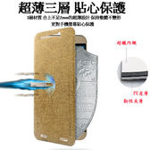 【贈保護貼】HTC One M9+/M9pw/M9 Plus 雨絲紋側掀式皮套/書本式翻頁/保護套/支架斜立/手拿包/防水