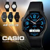 CASIO AW-90H-2B 高階版時尚型男 AW-90H-2BVDF 現貨+排單 熱賣中!