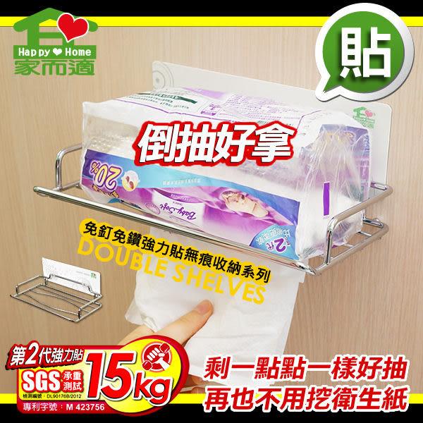 【家而適】面紙抽取式衛生紙放置架
