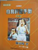 【書寶二手書T2/大學教育_WFN】教育概論(中冊)_陳嘉陽