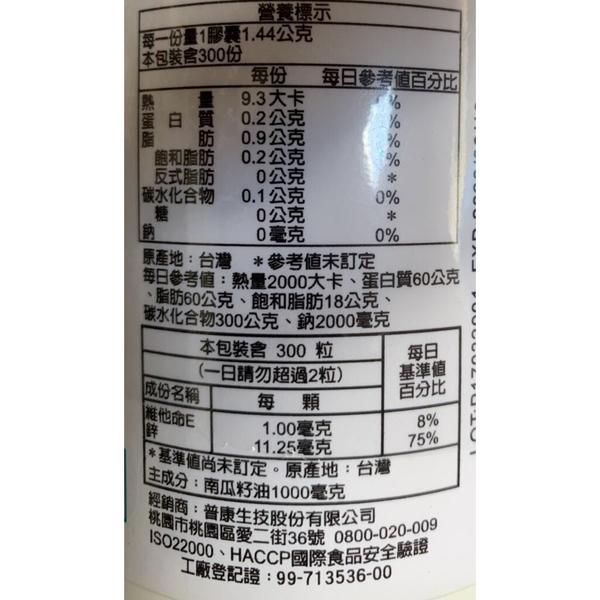 安博氏 優佳利攝鋅膠囊 300粒 特別添加 高單位 南瓜子 維他命E 蝦紅素