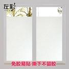 窗花紙窗戶玻璃貼紙磨砂膜防窺遮光窗紙 cf