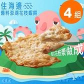 4組/住海邊爆料澎湖花枝月亮蝦餅 600克重/3片裝/平均1片200克