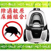 《除塵蟎組合》~超值餐+贈好禮~ Electrolux ZAP9940 伊萊克斯 HEPA 集塵盒 吸塵器 (Z1860升級款)