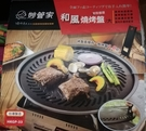 妙管家 和風燒烤盤(大)烤肉盤HKGP-33 燒烤盤 烤肉盤