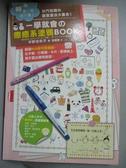 【書寶二手書T1/藝術_ILP】一學就會療癒系塗鴉BOOK_宇野佳奈子