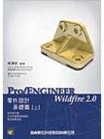 二手書博民逛書店《PRO/ENGINEER WILDFIRE 2.0零件設計基礎