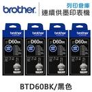 原廠盒裝墨水BROTHER 4黑組 高容量 BTD60BK/適用DCP-T310/DCP-T510W/DCP-T520W/DCP-T710W