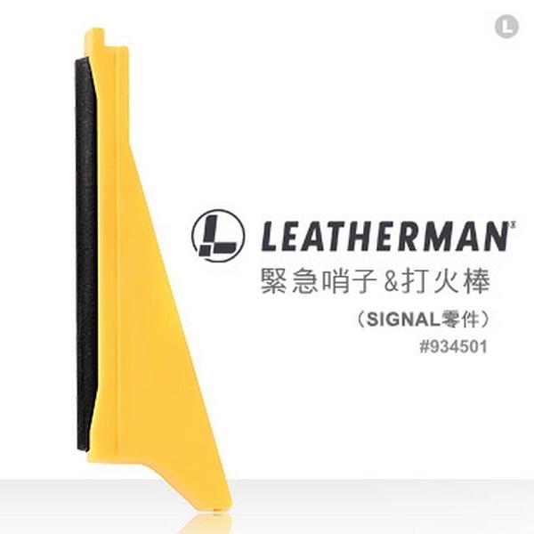 美國LEATHERMAN FIRE STARTER/WHISTLE 緊急哨子&打火棒(SIGNAL零件)(公司貨)#934501