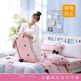 專櫃級法蘭絨床包組 單人3.5x6.2尺 甜心派對 【BE1102535】兩用毯被套 纖細保暖  不掉色 BEST寢飾