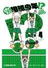 LET`S!排球少年!?04
