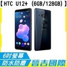 【晉吉國際】HTC U12+ 6GB/1...
